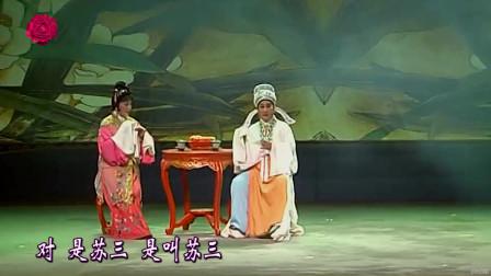 越剧《玉堂春 · 游院初遇》  朱祝芬 饰 苏三   杨文蔚 饰 王金龙