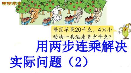苏教版小学数学三年级下册《两位数乘两位数》(8)用两步连乘解决实际问题(二)