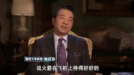 张召忠:火箭在飞机上待得好好的,怎么会爆炸呢?