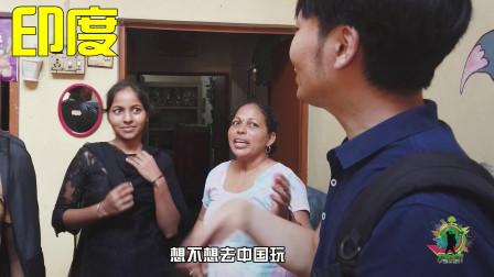 奔放的印度大妈,热情介绍24岁女儿,还让中国小伙晚上留宿她家