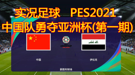 实况足球2021,中国队勇夺亚洲杯(第一期),中国vs伊拉克