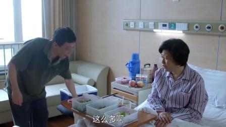 大丈夫:老伴生病住院,顾大海天天给送饭,女儿说都是国宴标准啊