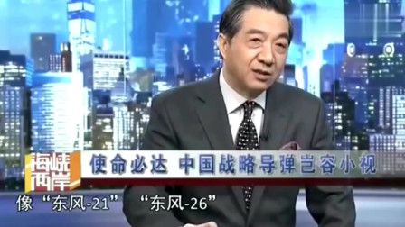 张召忠:美国只关心射程超两千公里的导弹?那中国的型号多了