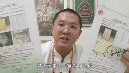 阿赞多中文崇迪解答: 背面有中文字的崇迪都是假牌?一定要看完,不然你亏大了!