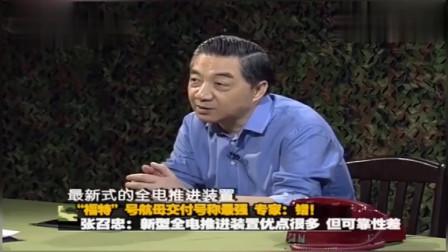 张召忠:新型全电推进装置优点很多,但是可靠性差