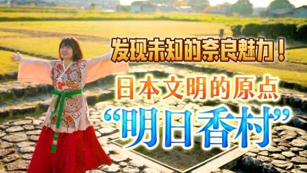 """发现未知的奈良魅力!日本文明的原点""""明日香村"""""""