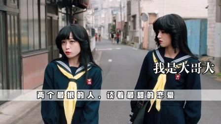 日本爆笑喜剧我是大哥大,看似弱小的女友,实则是功夫高手