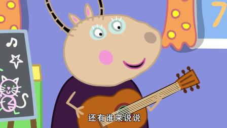 小猪佩奇:佩奇唱歌,羚羊夫人为它弹琴伴奏,大家都一起唱起来