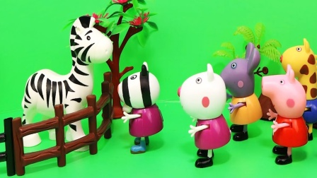 小猪佩奇和伙伴来到神奇动物园,他们会看到哪些动物呢?