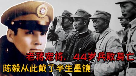 他是林彪同窗,老蒋宠将,44岁兵败身亡,陈毅从此戴了半生墨镜