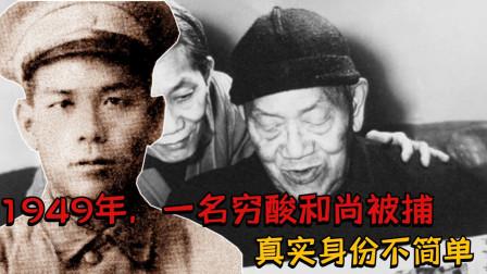 1949年,一名穷酸和尚被捕,身份曝光后,才发现此人不简单