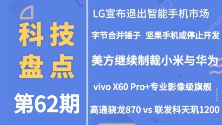 「科技盘点」62.LG宣布退出智能手机市场等