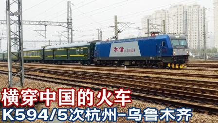 横穿中国的K594次火车,杭州始发开往乌鲁木齐,已全列刷绿