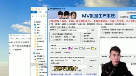 mv教程01软件的基本介绍和对电脑要求