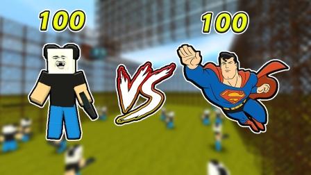 跨界角色大乱斗:100个超人大战100个键盘侠,结果神反转!