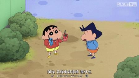 蜡笔小新日语[1065-3]对讲机很麻烦