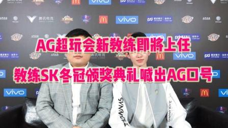 AG超玩会新教练即将上任,教练SK冬冠颁奖典礼喊出AG口号