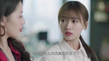 正青春:蔡蔡对章小鱼态度大变,董小姐看懵了!