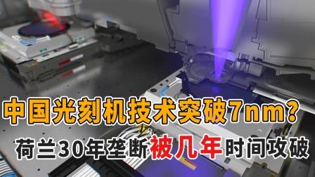 中国光刻机技术已经成功突破7nm?荷兰垄断被几年时间攻破