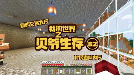 我的世界贝爷生存52:悬崖村庄扩建!挖开山洞,建个交易大厅!
