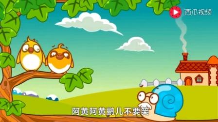 《小晨儿歌》蜗牛与黄鹂鸟