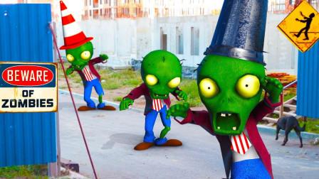 植物大战僵尸:现实版僵尸脑子不灵光,还是败给了植物!