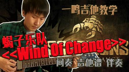 一鸣吉他教学 - 蝎子乐队 - Wind Of Change 间奏【吉他谱 伴奏】