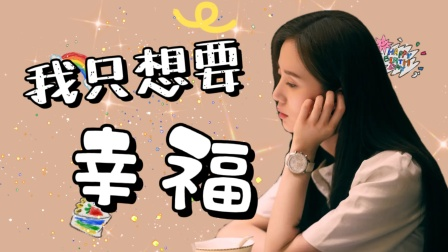 流金岁月3-4/1【速看】:你们赞同父母干涉子女的感情吗?