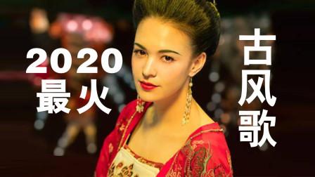 2020年国内最火5首古风歌,中国风音乐就是好听