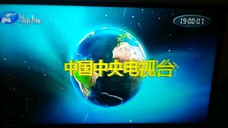 【放送文化/电视文化】河南卫视转播央视新闻联播片头(2021.01.29)