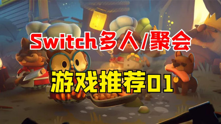 过年玩什么?switch多人家庭聚会游戏推荐!第一期