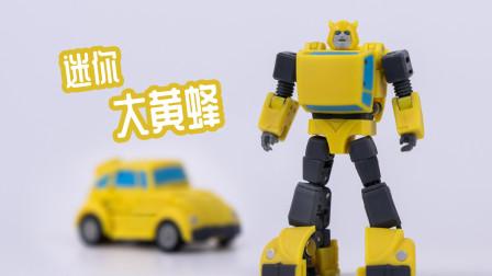 【玩物不丧志】口袋大黄蜂 变形金刚 魔方 巨人国