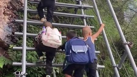 我们悬崖村的孩子放学回家了