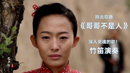 陕北民歌《哥哥不是人》竹笛演奏,深情催泪,听得人扎心了!