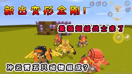 迷你世界:新出变形金刚最强超级战士,冲云霄竟由五只动物组成