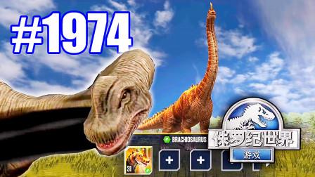 小鸢解说 侏罗纪世界1974悲情腕龙长得高看得远,藐视对手靠低头