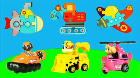 汪汪救援队成员带来了交通工具拼图积木,一起来拼搭吧