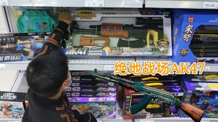小学生探店玩具,发现AK47玩具枪和加特林,还有植物大战僵尸