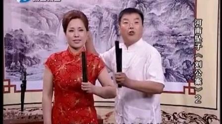 河南坠子   刘公案