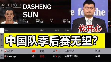 2k21中国王朝:巴特勒赛季报销!中国队剩7场能拿季后赛门票