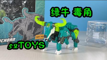 【猪猪上传】52toys绿牛毒角 beastbox猛兽匣