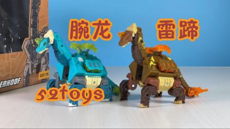 【猪猪上传】52toys腕龙雷蹄 beastbox猛兽匣