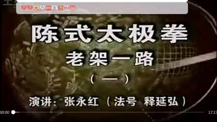 陈式太极拳老架一路 演示:张永红