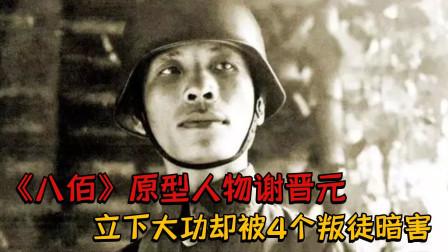 《八佰》原型人物谢晋元,被4个叛徒暗害,叛徒最后下场如何?