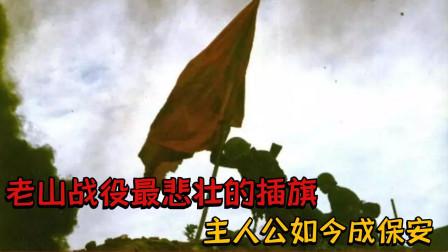 老山战役最悲壮的插旗,被质疑造假,一保安笑称:照片上是我