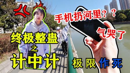 不小心把女朋友的手机扔进河里,她会生气吗?大飞作死尝试!