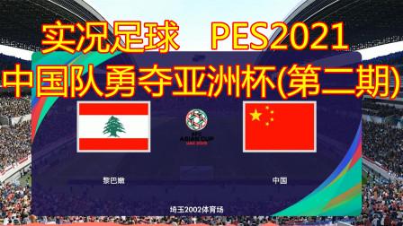 实况足球2021,中国队勇夺亚洲杯(第二期),黎巴嫩vs中国