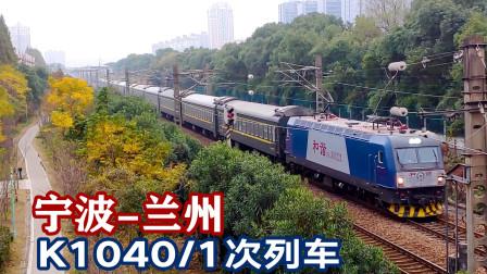 宁波开往兰州的K1040次列车,13节编组,全程要走31小时