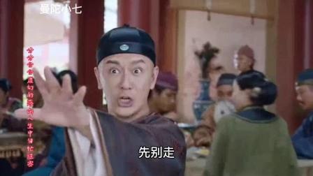 """陈浩民对""""梦中情人提这样要求?极品芝麻官"""
