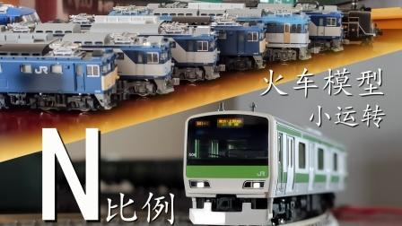 【桌面铁道】N比例火车模型小运转